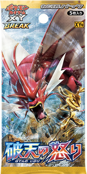 Japanese Pokemon 1st Edition XY9 Rage of the Broken Heavens Booster Pack
