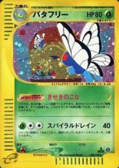 Butterfree - 098/128 - Holo Rare