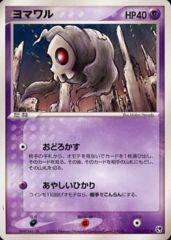 Duskull - 030/053 - Uncommon