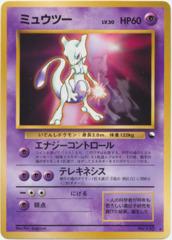 Japanese Mewtwo CD Glossy Promo