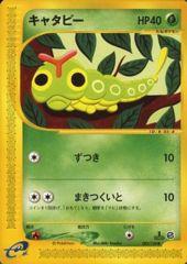Caterpie - 003/128 - Common