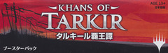 Khans of Tarkir Booster Box (Japanese)