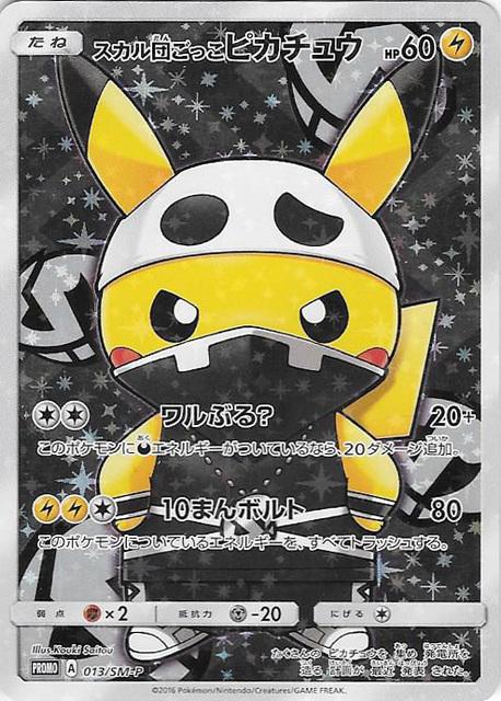 Pretend Team Skull Pikachu (Japanese) 013/SM-P - Full Art Promo