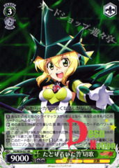 Arrived Answer Setsuuta SG/W39-027 RR