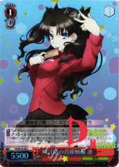 Rin Top Candidate for Clock Tower - PI/SE18-08 - C - Foil