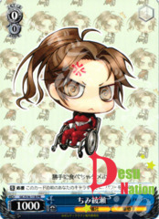 Chibi Ayase GC/S16-118 PR
