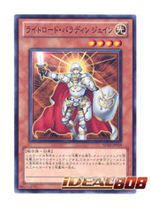Jain, Lightsworn Paladin  - Common  - SD22-JP019 on Ideal808