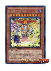 Genesis Star God, Sophia  - DT Secret Rare - DT14-JP029 on Ideal808
