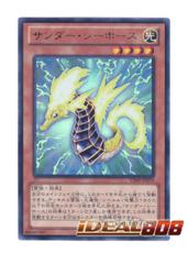 Thunder Sea Horse - Ultra Rare - VJMP-JP070