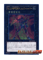 Number 12: Armored Ninja - Crimson Shadow - Ultimate Rare - ORCS-JP042 on Ideal808