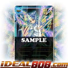 Star Dragon World (Flag) [D-CBT/☆☆★☆EN SECRET (FOIL)] English
