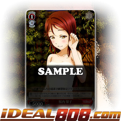 Riko Sakurauchi [LSS/W45-E038 R] English