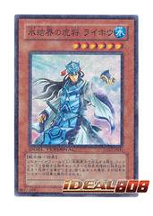 General Raiho of the Ice Barrier - DT Super Rare - DT07-JP035 on Ideal808