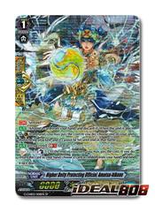 Higher Deity Protecting Official, Amatsu-hikone - G-CHB02/S08EN - SP