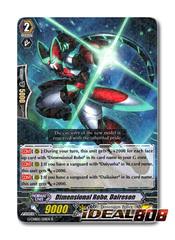 Dimensional Robo, Daireson - G-CHB02/031EN - R