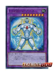 Elemental HERO Terra Firma - Super Rare - SPRG-JP055