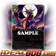 Blood Dragon, Sylvania [X-BT01/0070EN U] English