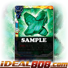 Emerald Spikes [X-BT01/0112EN C] English