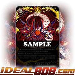 Dragon Drei (Flag) [X-BT01/0128EN SECRET] English