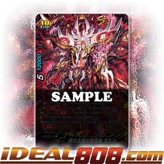 Demonic Dragon Deity of the Black Sun, Gaen [X-BT01/0124EN SECRET] English
