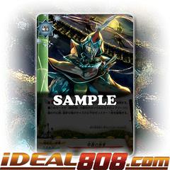 Apex of Ambush [PR/0238EN PR] English (X-BT01 Promo)