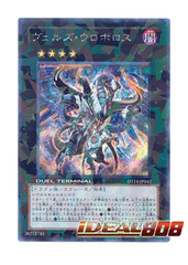 Duel Terminal 14 (JPN) Ouroboros, Wicked Dragon of Destruction!! Set - 50 cards (w/o Secret Rares) on Ideal808