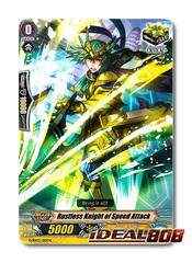 Rustless Knight of Speed Attack - G-SD02/015EN - (common ver.)