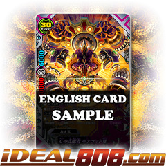 Ruler of CHAOS, Geargod VII [X-BT02/0116EN SECRET (FOIL)] English