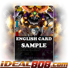 Ruler of CHAOS, Geargod VII [X-BT02/S004EN SP (FOIL)] English