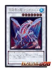 Gungnir, Dragon of the Ice Barrier GOLD - GS03-JP009 on Ideal808
