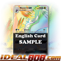 Noivern-GX - 160/147 - Secret Rare