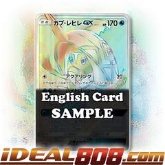 Tapu Fini-GX - 152/147 - Secret Rare