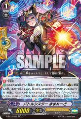 Battle Sister, Marmalade - G-BT12/013EN - RR