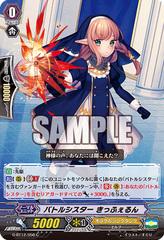 Battle Sister, Kipferl - G-BT12/056EN - C