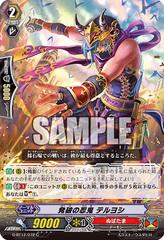Blasting Stealth Rogue, Teruyoshi - G-BT12/072EN - C
