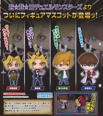 Yugioh Duel Monsters Mascot SD Mini Gashapon Keychain Figure Set (Collect all 4)