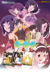 NISEMONOGATARI (English) Weiss Schwarz Booster Pack ** Pre-Order Ships February 26, 2016