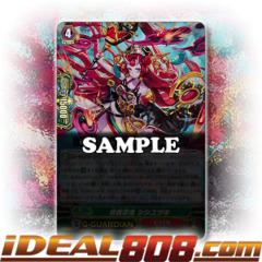 Ambush Demon Stealth Rogue, Shishiyuzuki - G-TCB02/S08EN - SP