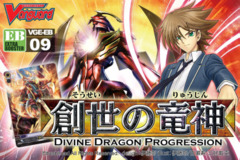 EB09 Divine Dragon Progression (English) Cardfight Vanguard Extra Booster Box