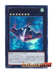 Number 42: Starship Galaxy Tomahawk - Ultra Rare - VJMP-JP075 on Ideal808