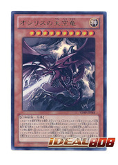 Slifer the Sky Dragon - Ultra Rare - VJMP-JP064 on Ideal808
