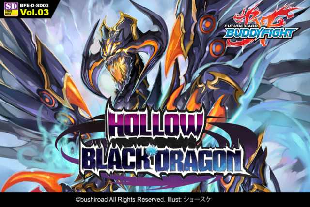 BFE-D-SD03 Hollow Black Dragon (English) Future Card Buddyfight Starter Deck ** Pre-Order Ships March 4, 2016
