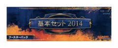 Magic 2014 (M14) Booster Box (Japanese)