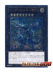 Thunder-End Dragon - Ultimate Rare - PHSW-JP044 on Ideal808