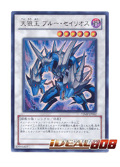 Heavenly Wolf King Blue Seirios - Ultra - VJMP-JP062 on Ideal808
