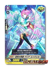 [PR/0457] 遠見の神器クリア・エンジェル (Regalia of Far-sight, Clear Angel) Japanese FOIL