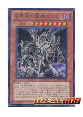 Grapha, Dragon God of Dark World - Ultra Rare - SD21-JP001 on Ideal808