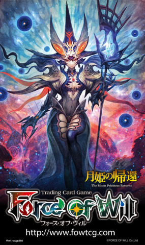 BG03 The Moon Priestess Returns (English) Force of Will Booster Pack