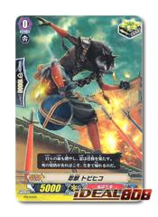 [PR/0459] 忍獣 トビヒコ (Stealth Beast, Tobihiko) Japanese FOIL