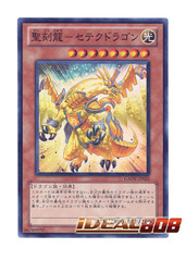 Hieroglyph Dragon - Setekh Dragon - Super Rare - GAOV-JP025 on Ideal808